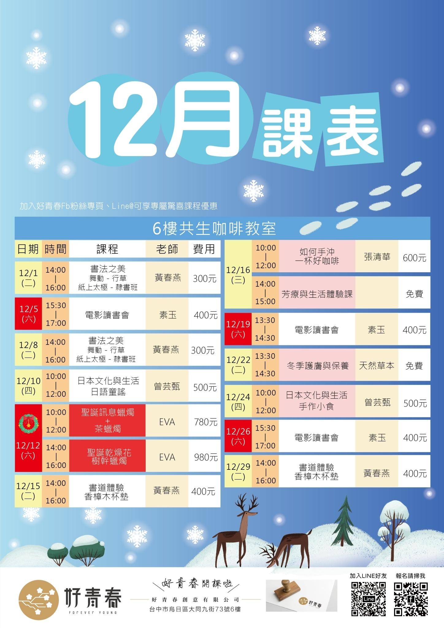 12月課程6F