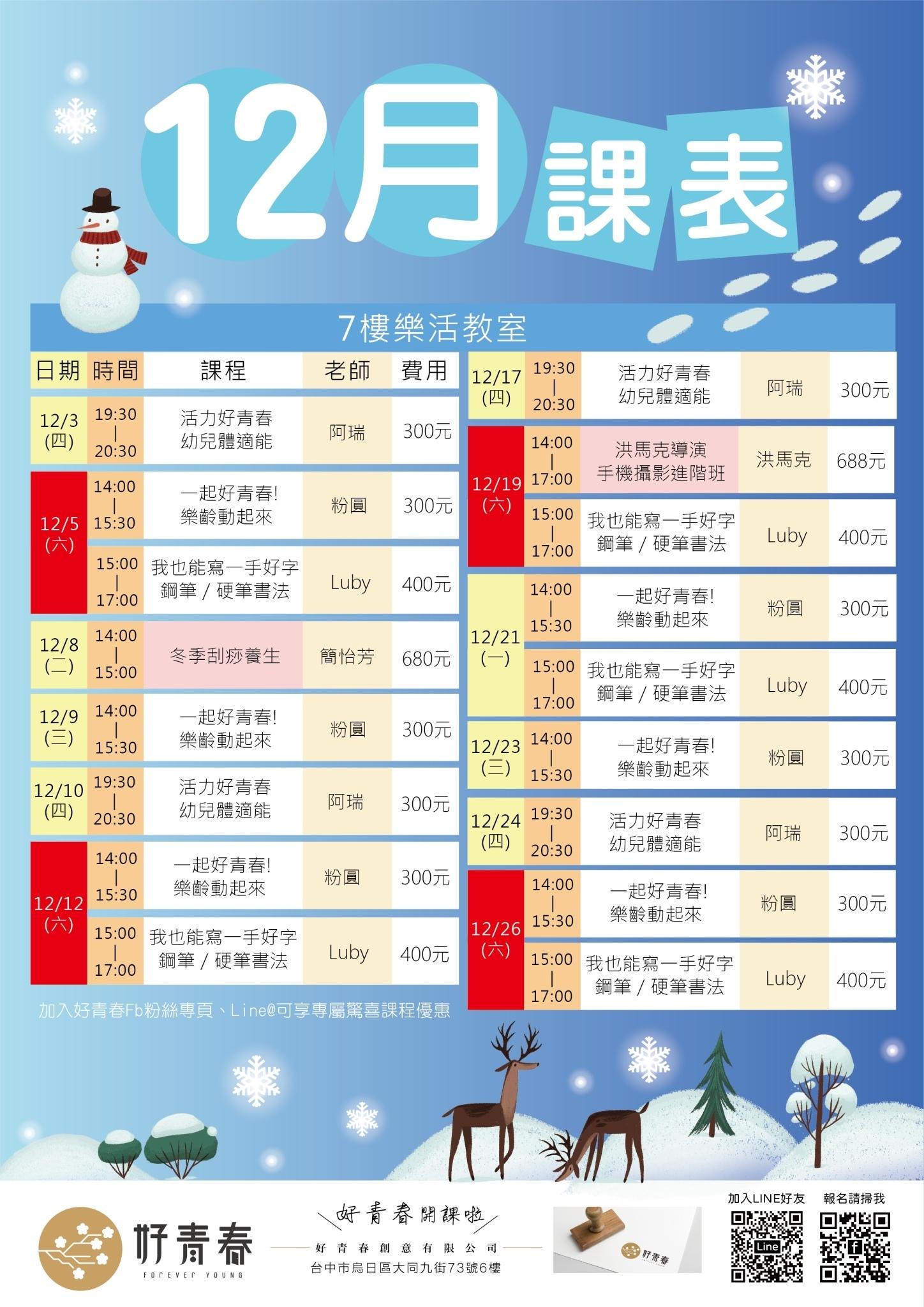 12月課程7F